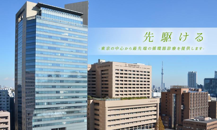 東京医科歯科大学 医学部附属病院 循環器内科
